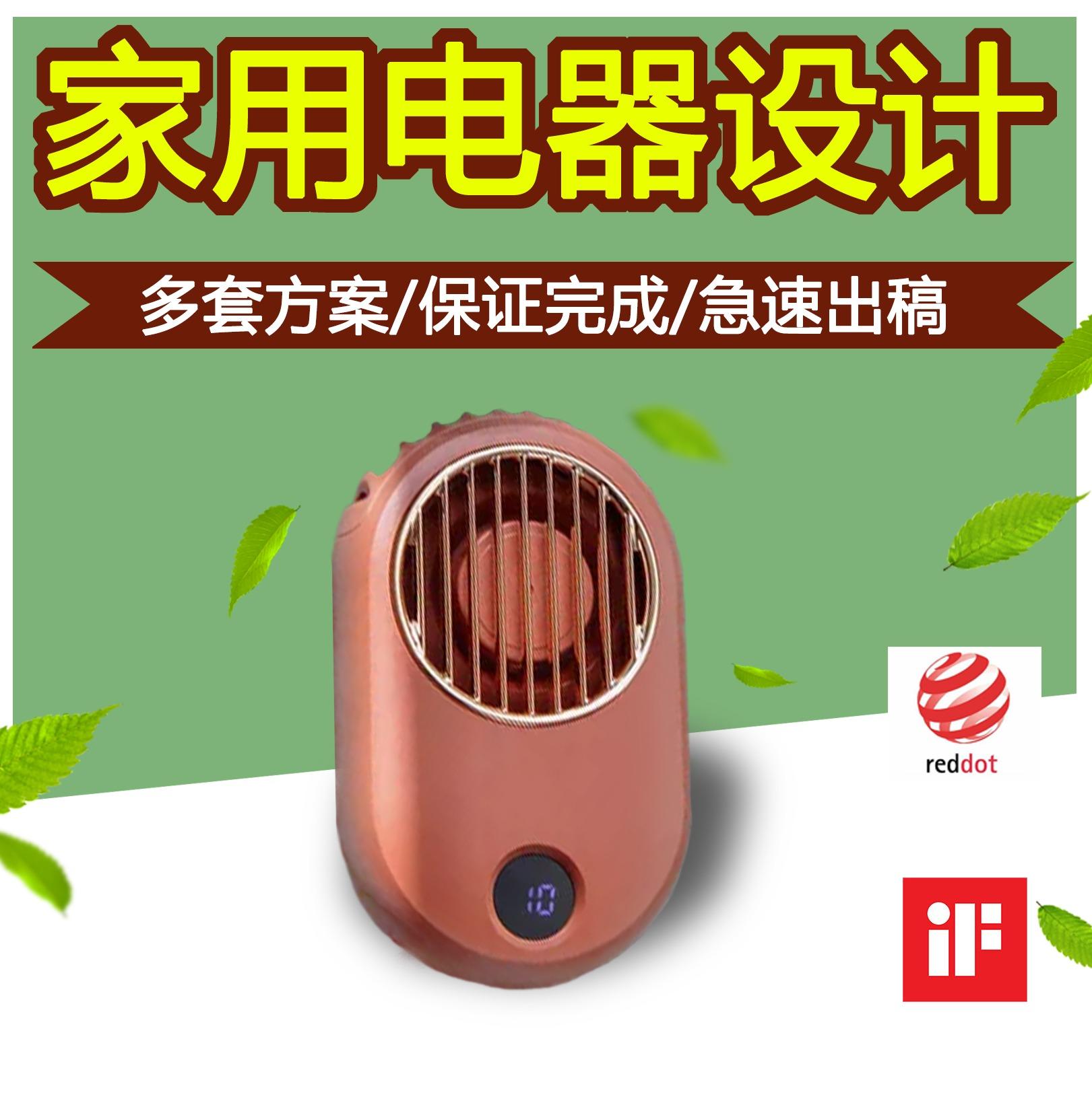 家用电器<hl>设计</hl>/小家电/<hl>产品</hl>/造型/外观/加湿器/风扇/灭蚊灯