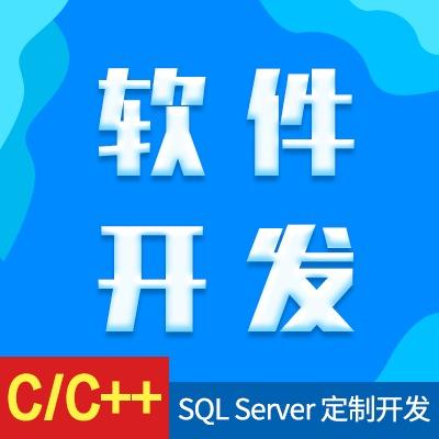 软件开发/菜单/管理软件/云磁盘存储/应用程序/上海软件定制