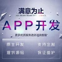 原生定制app开发母婴服务作业考试美食菜谱购物商城教学培训