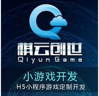 H5游戏开发|微信游戏开发||H5游戏美术设计|APP开发