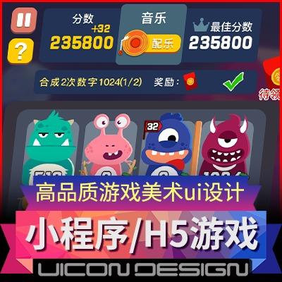 微信小程序游戏美术设计/H5游戏/抽奖游戏/节日活动2D游戏