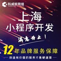 上海微信 开发  公众号 开发   小程序开发  企业微信 开发  其他微信