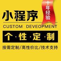 微信小程序定制开发分销商城小程序制作外卖餐饮小程序H5开发