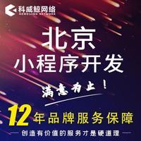 北京 微信  开发  公众号 开发  小程序 开发   企业微信开发  其他 微信