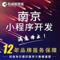 南京 微信  开发  公众号 开发  小程序 开发   企业微信开发  其他 微信