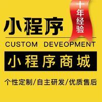 电商外卖小程序  团购小程序 餐饮奶茶小程序定制开发