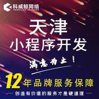 天津 微信  开发  公众号 开发  小程序 开发   企业微信开发  其他 微信