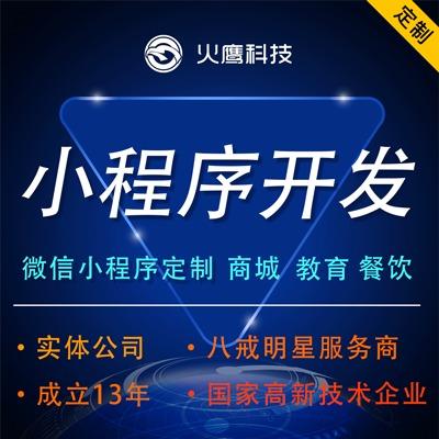小程序开发|微信小程序|小程序定制开发|商城小程序开发小程序
