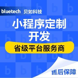 【小程序开发】微信小程序/生鲜电商/教育培训/分销商城开发