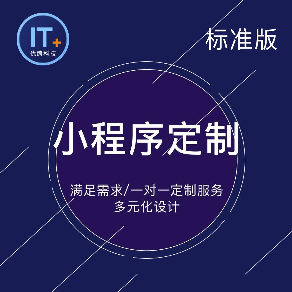 微信小程序开发|微信公众号平台开发|微信开发|小程序定制