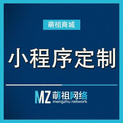 小程序定制开发 微信公众号开发 微信小程序源码开发 微信开发