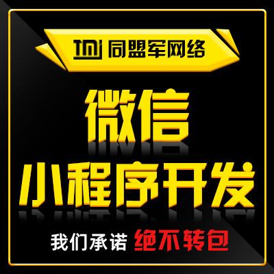 微信小程序(小游戏)开发商城党建K歌营销小程序成语拼图小游戏