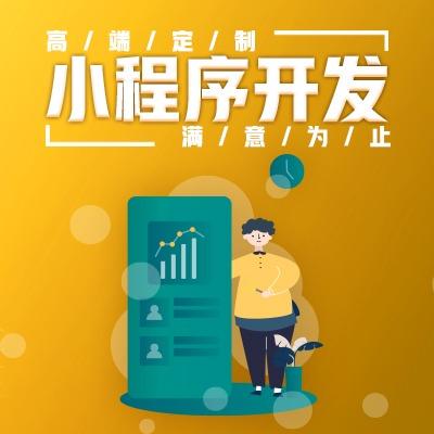 成都小程序开发 商城/金融/教育/微信开发/微信小程序/微信