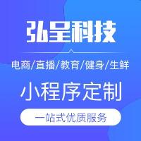 定制 开发 B2B2C/O2O/电商/商城/团购/秒杀 小程序 模版