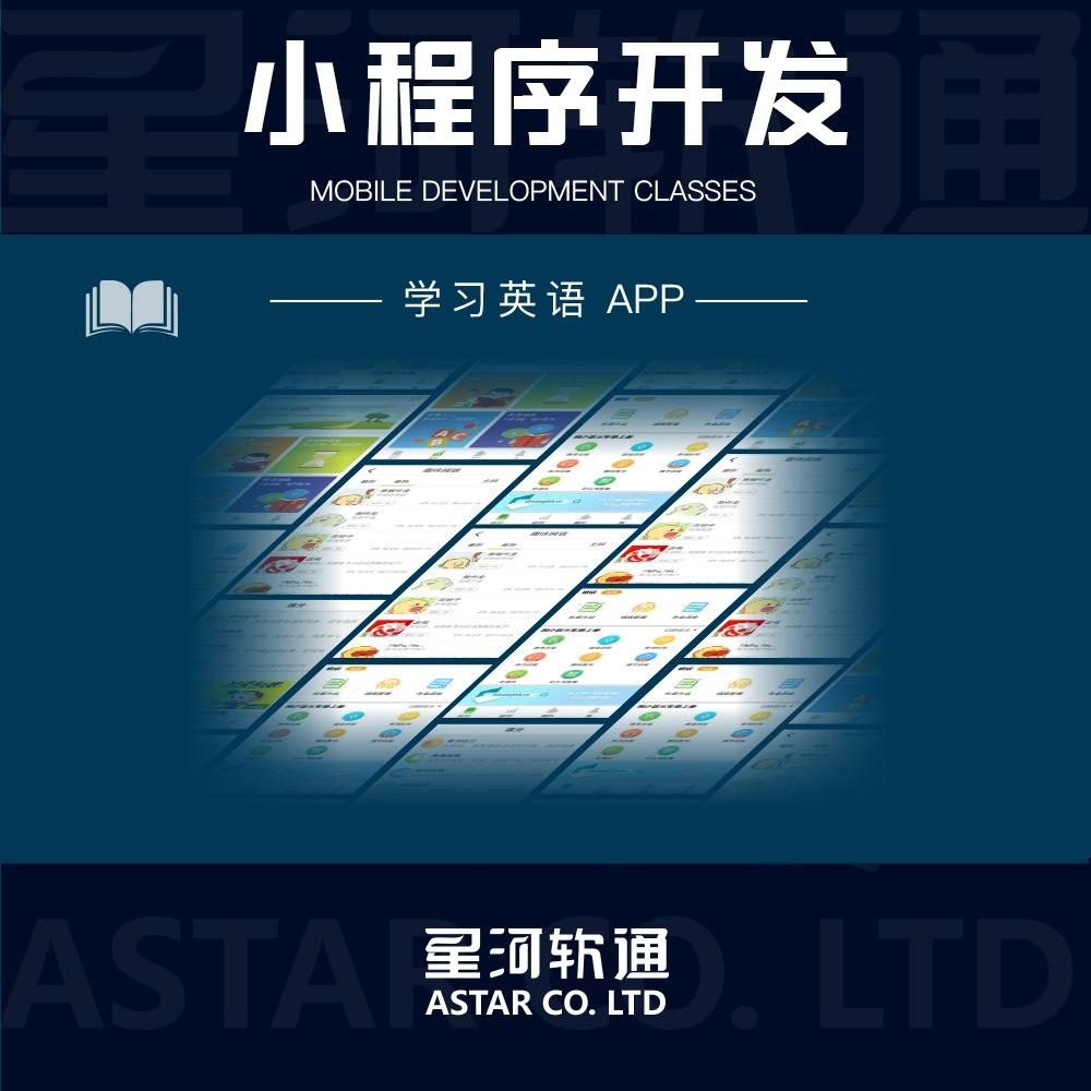 【星河软通】微信小程序模板/二次开发