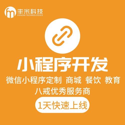 微信小程序开发微信商城小程序商城餐饮小程序公众号开发