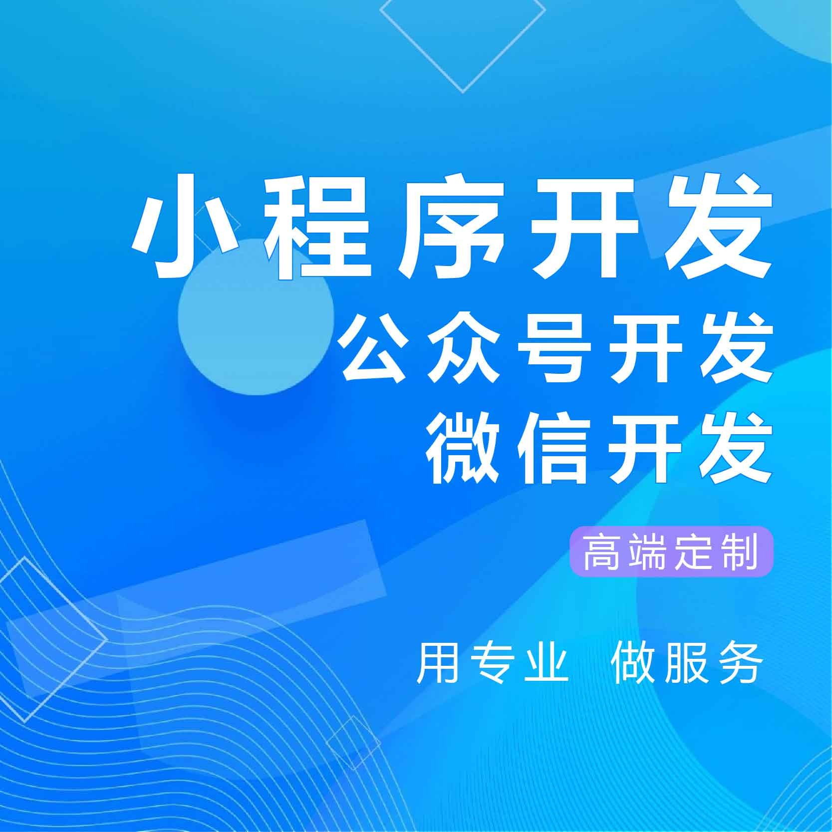 微信公众号小程序开发微商城党务管理平台学习考试平台医院预约