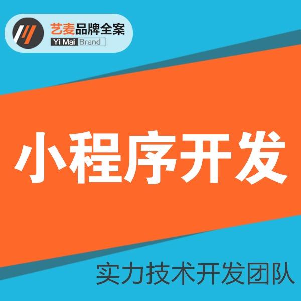 微信小程序开发小程序定制制作企业公司商城微信小程序设计开发