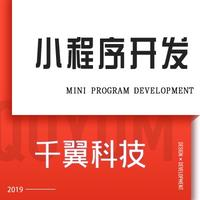 微信小程序|定制小程序开发|微信开发|公众号小程序商城源码