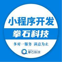 商城教育直播医疗金融电商营销名片公众号微信 小程序开发