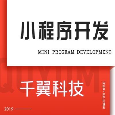 微信小程序开发微信公众号平台搭建定制作手机移动开发微商城建设