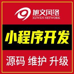微信小程序h5公众号开发业务公司介绍展示宣传服务预约产业联盟