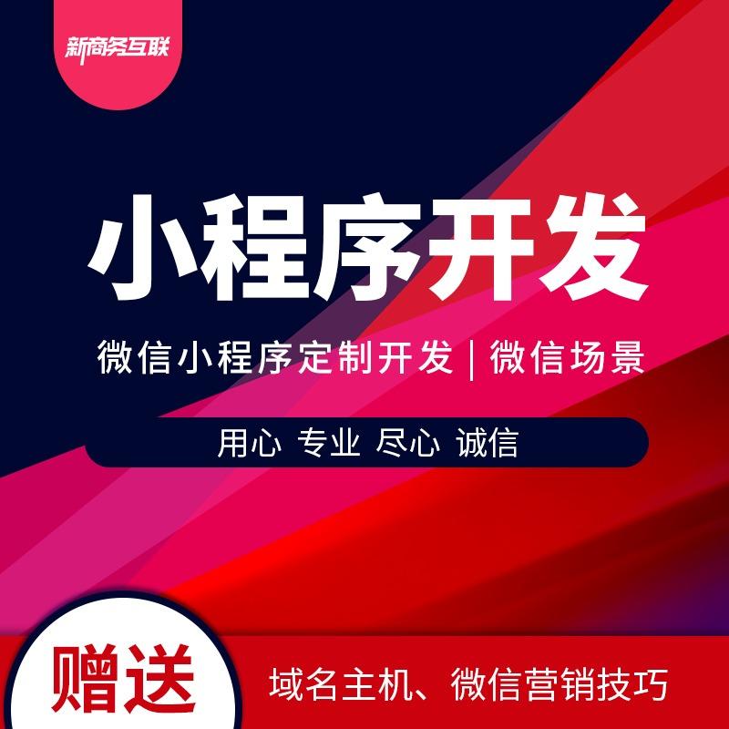 微信小程序定制开发公众号微商城电商社区团购分销多商户H5商城