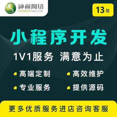 同城信息任务平台微信支付宝小程序微信公众号开发