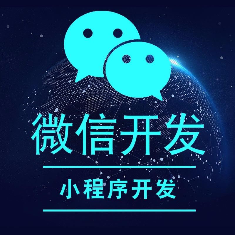 郑州小程序开发小程序定制开发商城小程序分销小程序公众号开发