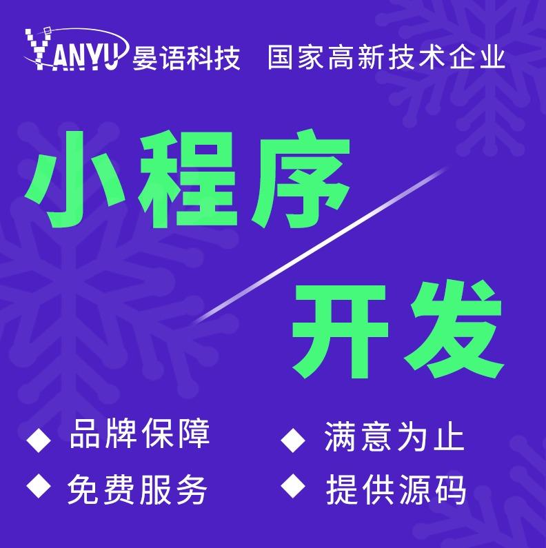 晏语科技-重庆<hl>小程序开发</hl>公司/微信公众号定制/商城<hl>小程序开发</hl>