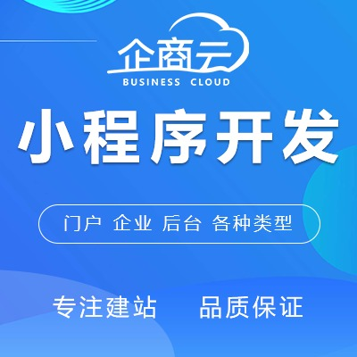 微信小程序开发微商城直播社区团购门店酒店小程序分销系统公众号