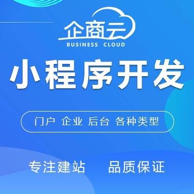 微信开发微信小程序公众平台开发微商城微信三级分销公众号