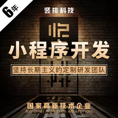 【微信开发】软件开发/菜单/管理软件/应用程序/上海软件定制