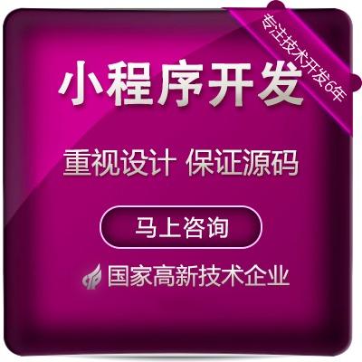 微信H5医疗票务旅游商城物流餐饮婚恋社交美容公众号小程序开发