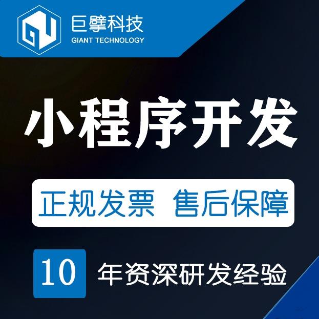 小程序开发|微信开发|公众号定制|h5开发|微商城微网站
