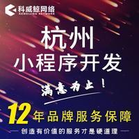 杭州微信 开发   公众 号 开发  小程序 开发  企业微信 开发  其他微信