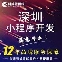深圳 微信  开发  公众号 开发  小程序 开发  企业 微信  开发  其他 微信