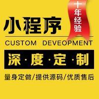 微信小程序开发订制开发小程序高端定制小程序H5设计教育小程序