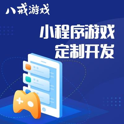 小程序游戏开发   小程序游戏定制开发
