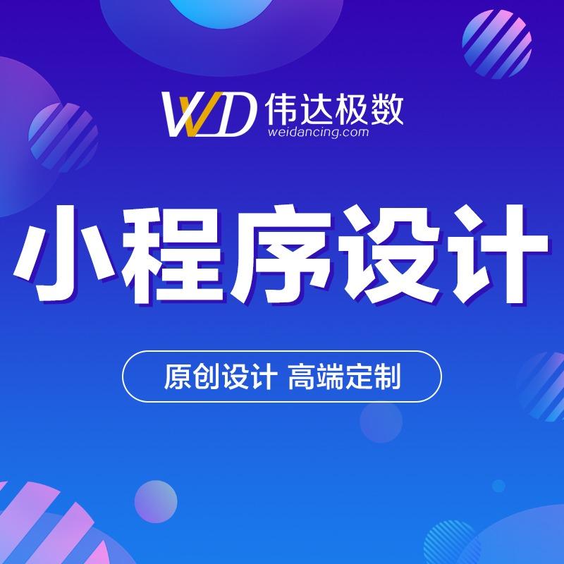 小程序设计/app/界面设计ui/页面移动应用/界面产品设计