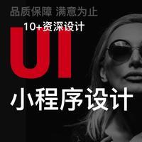 appui设计/小程序页面设计/微信小程序UI设计/ui页面