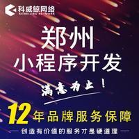 郑州微信 开发   公众 号 开发  小程序 开发  企业微信 开发  其他微信