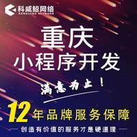 重庆微信 开发   公众 号 开发  小程序 开发  企业微信 开发  其他微信