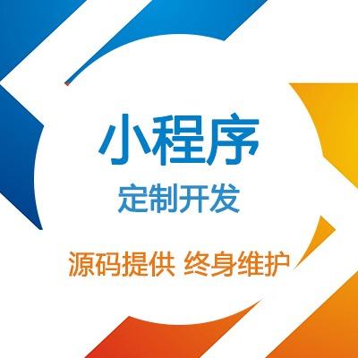 小程序定制 单商户 商城 微信小程序 小程序开发 北京小程