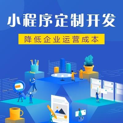 微信小程序/微信定制开发/公众号/微商城/微运营【猫灵网络】