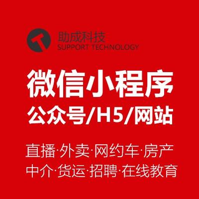 微信小程序公众号h5定制开发移动端pc电脑端网站app开发