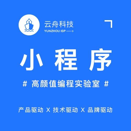 移动开发微信小程序app定制开发电商O2O上海云舟