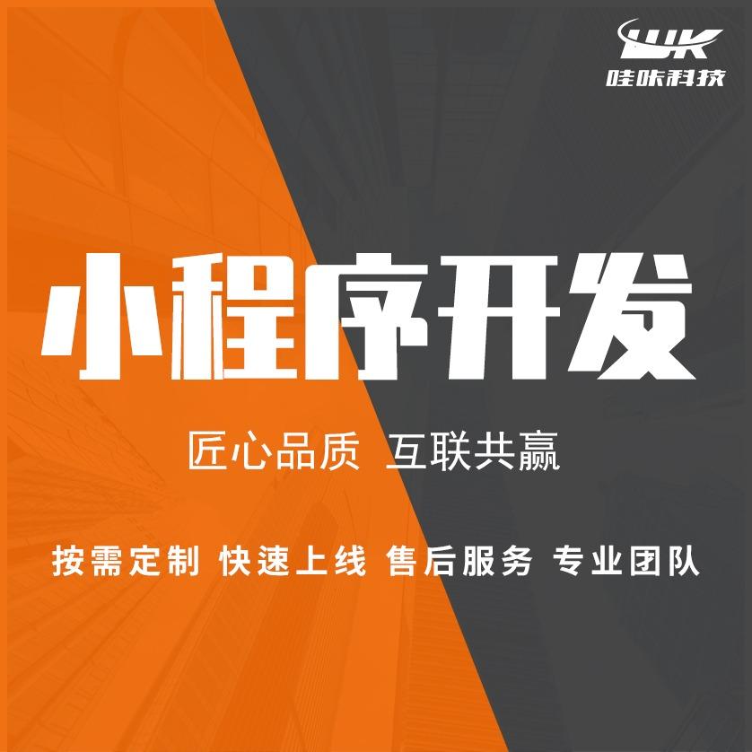 微信开发小程序开发微商城微官网小程序商城微信公众平台定制开发