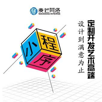 微信开发微信公众平台开发微商城小程序微信代运营三级分销公众号