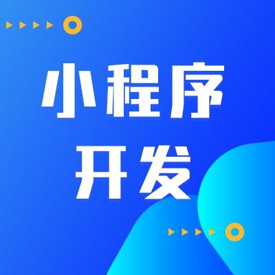 微信开发/小程序开发/小程序定制/公众号开发/微信小程序